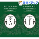 アロマキフィ モイスト&スムース トライアル(1セット)【アロマキフィ】