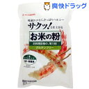 波里 お米の粉 薄力粉(1kg)