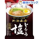 ラーメンの王道 函館北浜商店 とんこつ塩(111.5g)