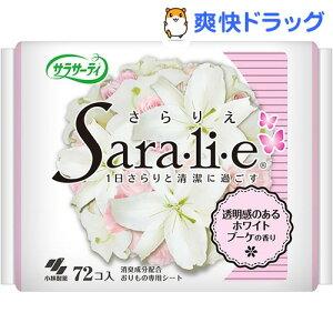 サラサーティ サラリエ ホワイト