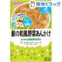 和光堂 グーグーキッチン 鯛の和風野菜あんかけ 9ヵ月〜(80g)【グーグーキッチン】