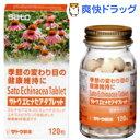 サトウ エヒナセアタブレット(120粒(約1ヶ月分))【送料無料】
