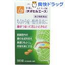 【第2類医薬品】辛夷清肺湯エキス錠 チオセルエース(90錠)