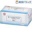 サージカルマスク ゴムひもタイプ(50枚入)[マスクゴム 風邪 予防 花粉 まとめ 大容量 乾燥対策]