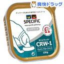 スペシフィック 食事療法食 犬用 CRW-1 ウエイト・マネージメント(100g)【スペシフィック】[特別療法食]