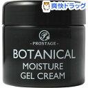 プロステージ ボタニカル モイスチャージェルクリーム(200g)【プロステージ(PROSTAGE)】