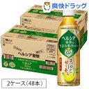 【訳あり】ヘルシア 緑茶 うまみ贅沢仕立て(500ml*48本入)【ヘルシア】