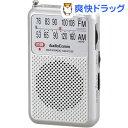 AudioComm AM/FM ポケットラジオ シルバー RAD-P210S-S(1個)【OHM】