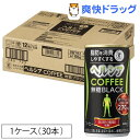 【訳あり】ヘルシアコーヒー 無糖ブラック(185g*30本入)【ヘルシア】