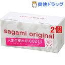 コンドーム/サガミオリジナル(20コ入*2コセット)【サガミ...