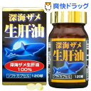 深海ザメ 生肝油(120球)【ユウキ製薬(サプリメント)】[サプリ サプリメント]【送料無料】