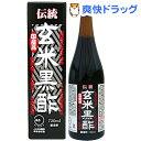 伝統 玄米黒酢(720mL)[黒酢]