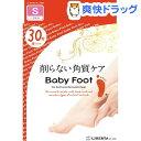 ベビーフット イージーパックSPT 30分タイプ Sサイズ(1セット)【ftcare_9】【ベビーフット(BABY FOOT)】
