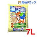 おからで出来た流せる猫砂(7L)【オリジナル 猫砂】