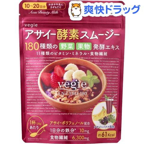ベジエ アサイー酵素スムージー(200g)【ベジエ】