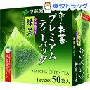 【今だけ耐熱ガラスティーポット付】よく出るおいしいプレミアムティーバッグ 抹茶入り緑茶(1.8g*50袋入)[お茶]