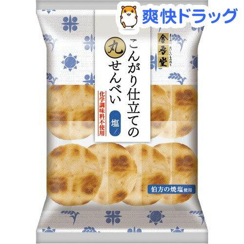 こんがり仕立ての丸せんべい 塩(8枚入)[お菓子 おやつ]...:soukai:10287834