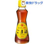 金印 純正ごま油(200g)