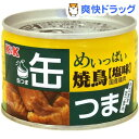 K&K 缶つま めいっぱい 焼鳥 塩味(135g)【K&K 缶つま】[焼鳥 おつまみ お花見グッズ]