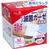 ケアハート ピュア滅菌ガーゼ Mサイズ(36枚入)