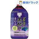 ミツカン ブルーベリー黒酢 ストレート(1L)