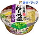 低糖質麺 はじめ屋 糖質50%オフ こってり鶏白湯味(1コ入)