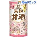 森永のやさしい米麹甘酒(125mL*30本入)【森永 甘酒】【送料無料】