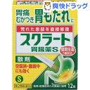 【第2類医薬品】スクラート胃腸薬S 散剤(12包)【スクラート】