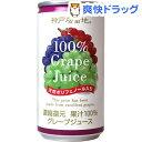 神戸居留地 グレープ100%(185g*30本入)【神戸居留地】