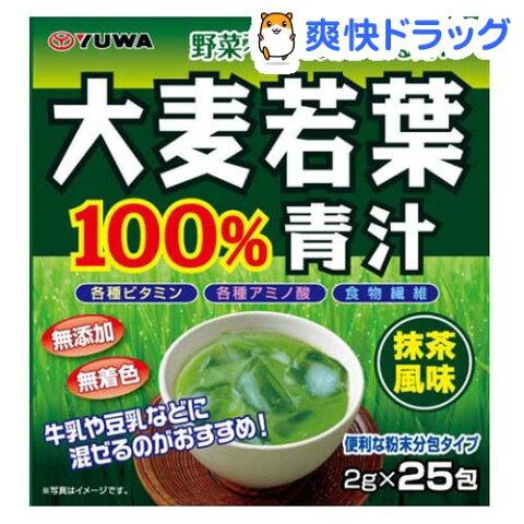 大麦若葉青汁(25包)【YUWA(ユーワ)】
