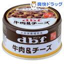 デビフ 牛肉&チーズ(85g)【デビフ(d.b.f)】[国産 無着色]