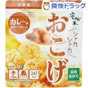 安心米 おこげ カレー味(51.2g)