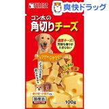 ゴン太の角切りチーズ(100g)【HLSDU】 /【ゴン太】[犬 おやつ チーズ]