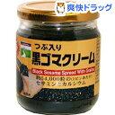三育 つぶ入り黒ゴマクリーム(190g)【三育フーズ】