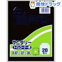 サニタリー袋 トイレコーナー用 黒 SN-1(20枚入)