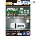 ハイディスク USBメモリー2.0 4GB キャップ式 ホワイト HDUF102C4G2(1コ入)【ハイディスク(HI DISC)】