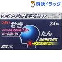 【第(2)類医薬品】クールワンせき止め錠GX(セルフメディケーション税制対象)(24錠)