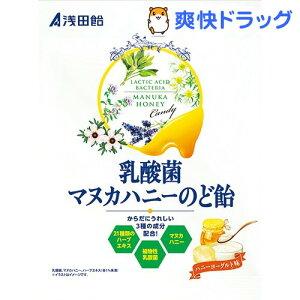 【訳あり】浅田飴 乳酸菌マヌカハニーのど飴(60g)