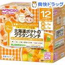 栄養マルシェ 北海道ポテトのグラタンランチ(90g*1コ入+80g*1コ入)【栄養マルシェ】