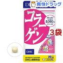 DHC コラーゲン 20日(120粒 3袋セット)【DHC サプリメント】