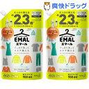 エマール 洗濯洗剤 リフレッシュグリーンの香り 詰め替え 特大サイズ(900ml*2袋セット)【エマール】