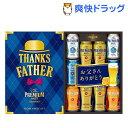 【訳あり】プレミアムモルツ 父の日 ビール ギフト 飲み比べ 4種 BPCSBN ギフトセット (1セット)【ザ・プレミアム・モルツ(プレモル)】