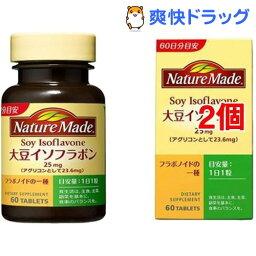 ネイチャーメイド 大豆イソフラボン(60粒入*2コセット)【ネイチャーメイド(Nature Made)】[ネイチャーメイド 大豆イソフラボン]【送料無料】