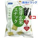 【訳あり】DHC ヘルシー発芽玄米スナック のり塩味(30g*2コセット)【DHC サプリメント】