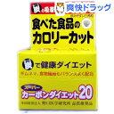 スーパーカーボンダイエット 3粒X14包★税込3150円以上で送料無料★