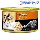 シーバ デリ やわらかチキン(85g)【シーバ(Sheba)】[キャットフード ウェット 無着色]