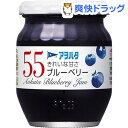 アヲハタ55 ブルーベリー(250g)【アヲハタ】...