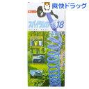 スパイラルホース 18m 5スプレー WJ-786(1セット)【送料無料】