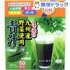 自然の極み 青汁 九州産野菜使用(3g*50袋入)
