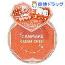 キャンメイク(CANMAKE) クリームチーク 05 スウィートアプリコット(1コ入)
